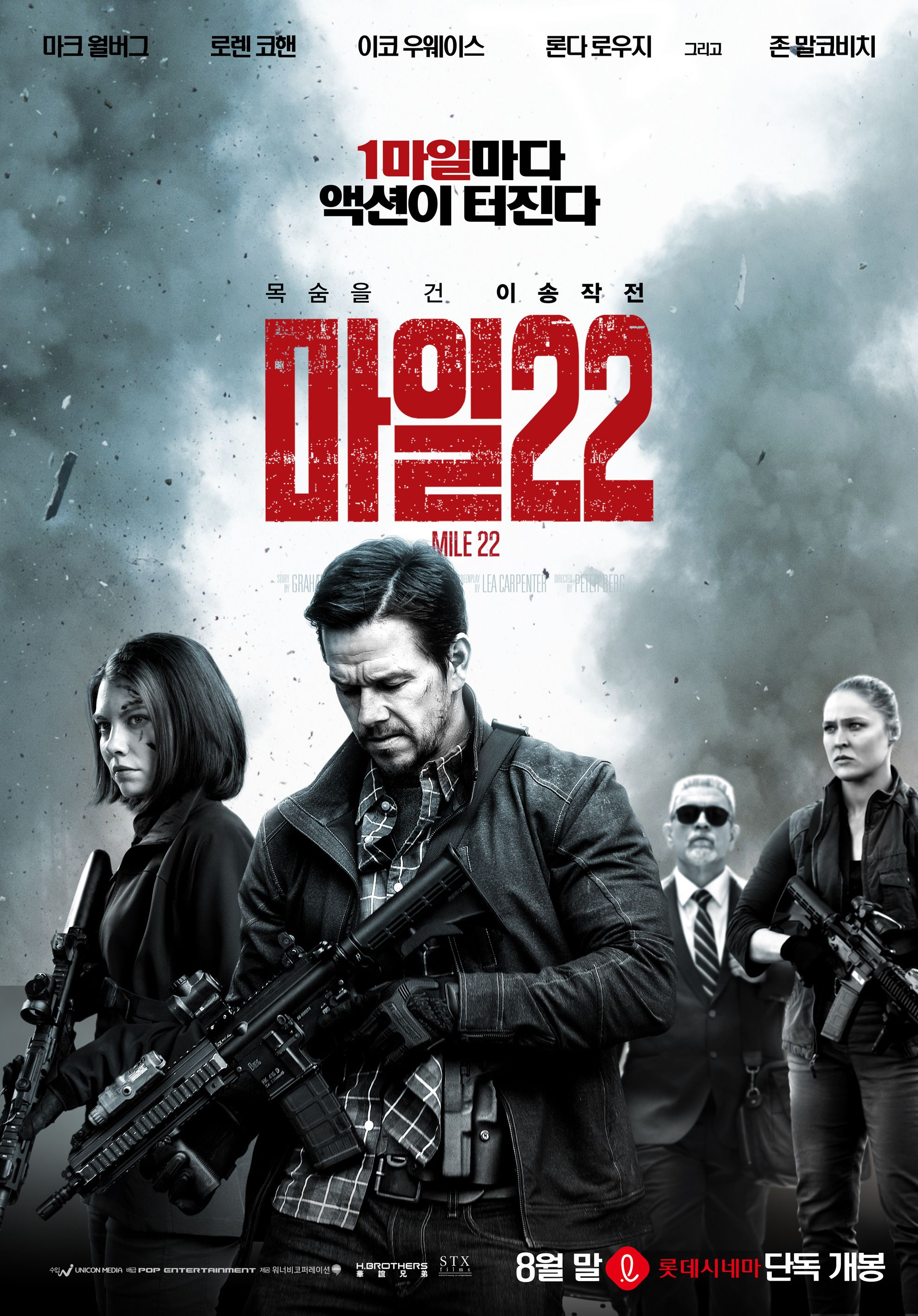 Mile 22 (2018) Action movie poster, Full movies online