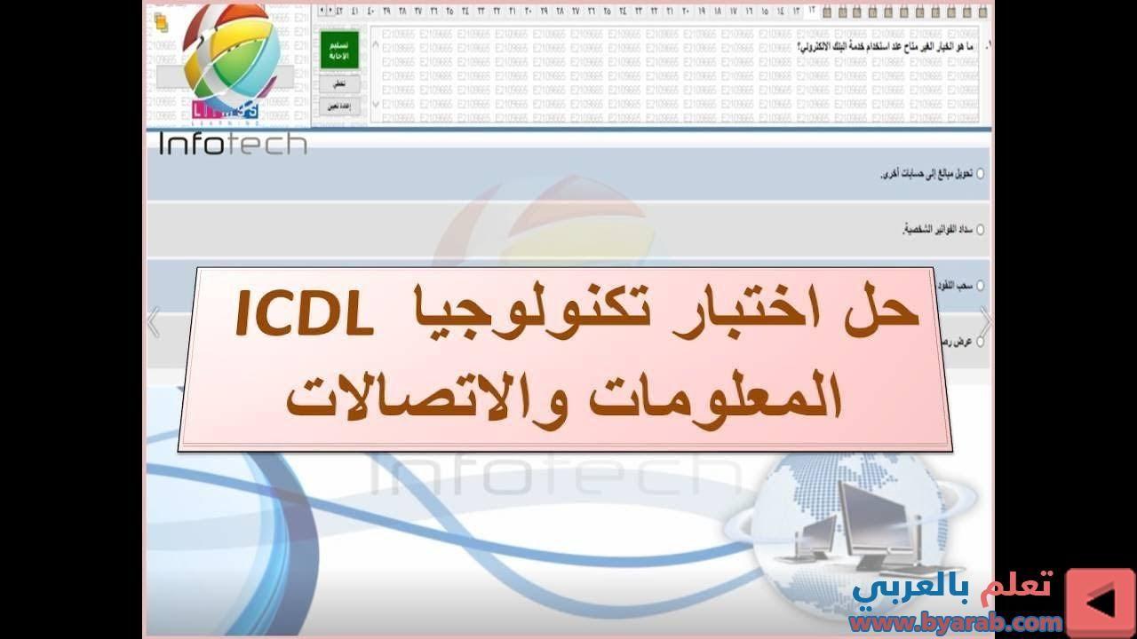حل اختبار تكنولوجيا المعلومات والاتصالات Ict عربي Icdl Pdf Books Download Pdf Books Books