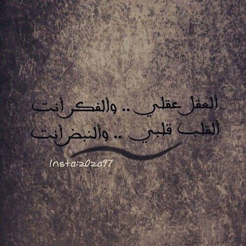 العقل عقلي والفكر انت القلب قلبي والنبض انت Arabic Quotes Quotes Arabic