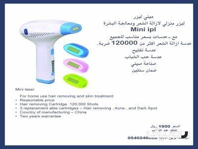 ليزر منزلي لازالة الشعر الزائد ومعالجة حب الشباب Skin Treatments Acne Treatment