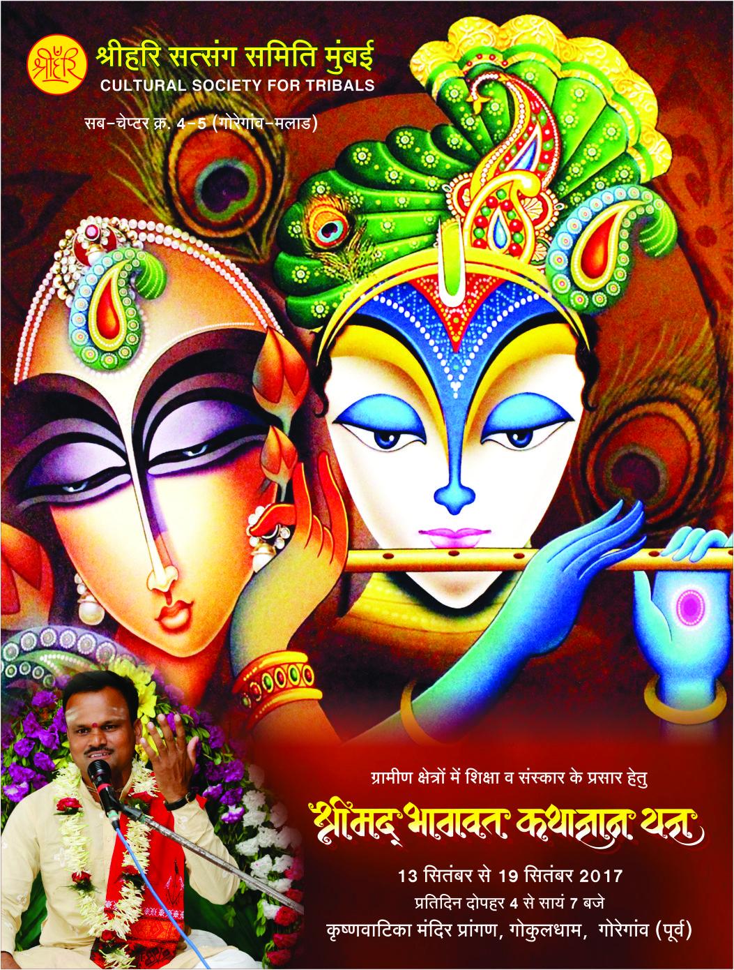 Bhagwat katha card printed fro shrihari satsang samiti invitation bhagwat katha card printed fro shrihari satsang samiti stopboris Gallery