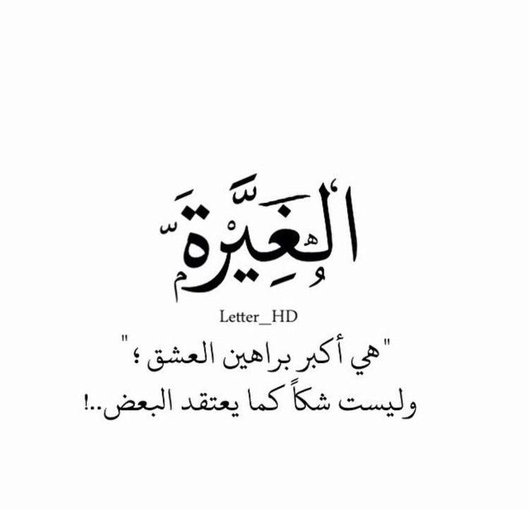 حبيبي ربي مايحرمني منك Cool Words Arabic Quotes Arabic English Quotes