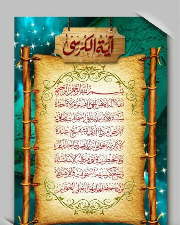 Pin oleh Trie Sutri di سور من القرآن الكريم Kaligrafi