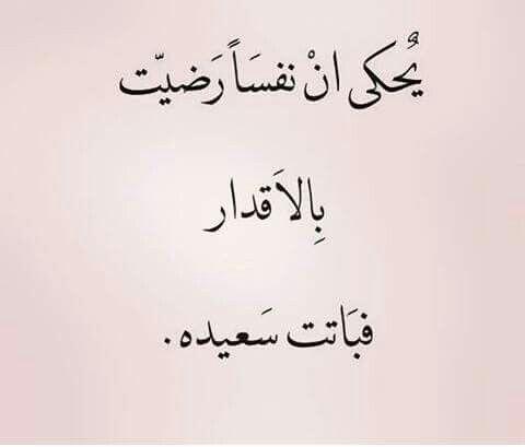 القدر الاقدار الرضا بالقضاء Arabic Words Words Quotes