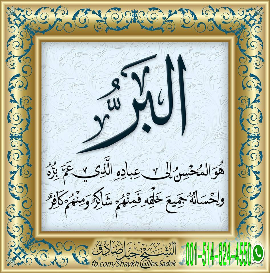 قوله تعالى ولل ه الأسماء الحسنى معناه أن الل ه تعالى له الأسماء التي تدل على الكمال فما كان من الأسم Beautiful Names Of Allah Islamic Calligraphy Allah Names