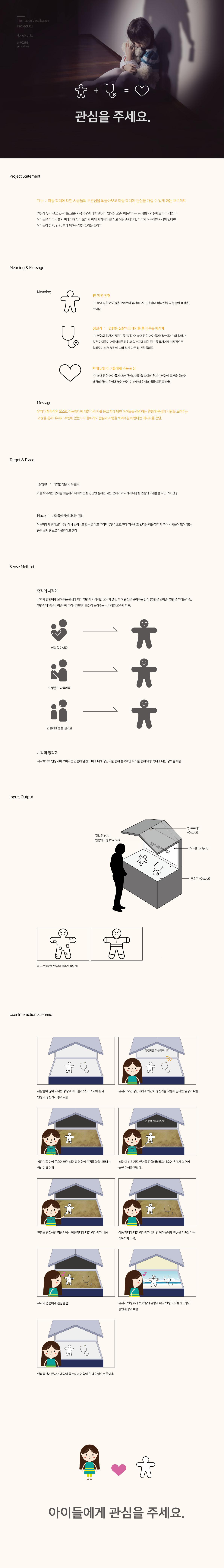 Jin So Hee | For children | Information Visualization 2016│ Major in Digital Media Design │#hicoda │hicoda.hongik.ac.kr