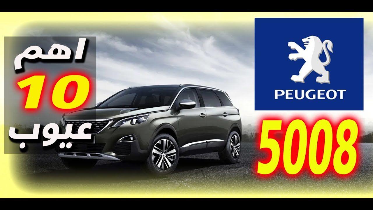 عيوب بيجو 5008 الجديده Peugot 5008 Peugeot Smart Car Car Magazine
