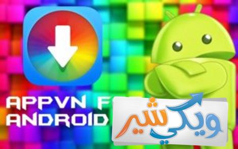 تحميل ماركت appvn معرب 2018 مجانا ما هو تطبيق APPVN إن APPVN هو متجر