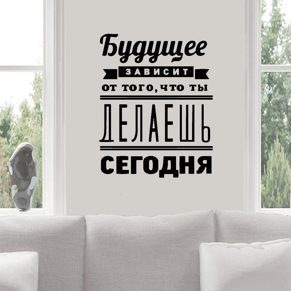 Russian Wall Sticker Self Adhesive Vinyl Waterproof Wall Art Decal For Living Bedroom Decals Wall Decoration M In 2020 Wall Sticker Decal Wall Art Vinyl Wall Stickers