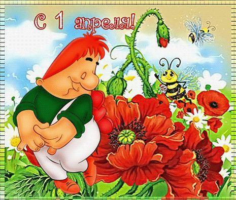 Прикольная анимашка с 1 апреля - 1 Апреля открытки ...