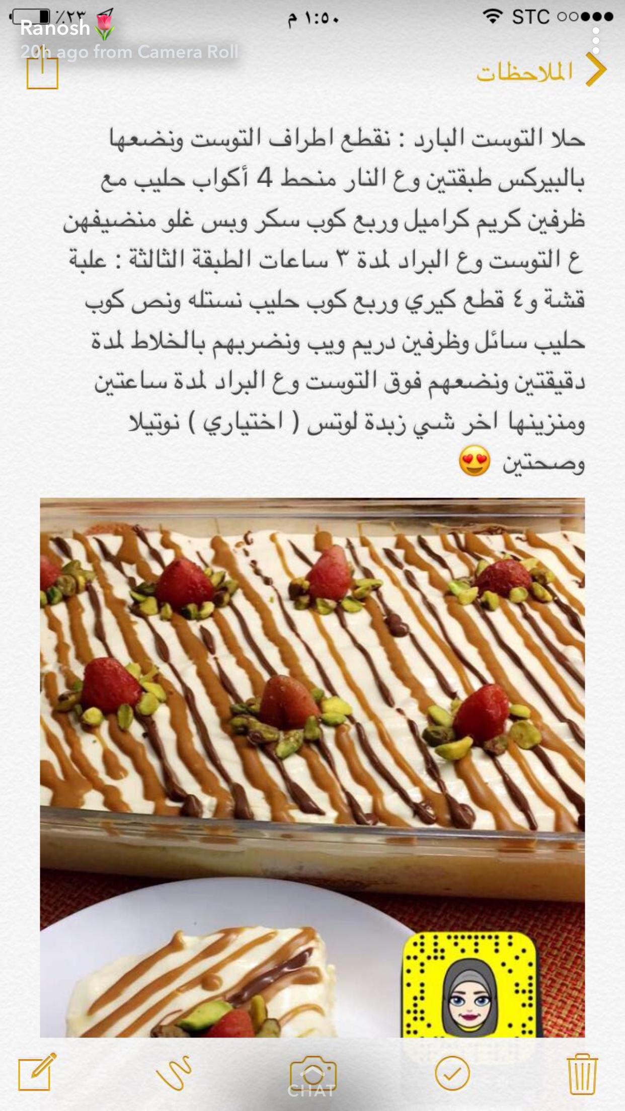حلا التوست البارد رنوش Cooking Recipes Yummy Food Food