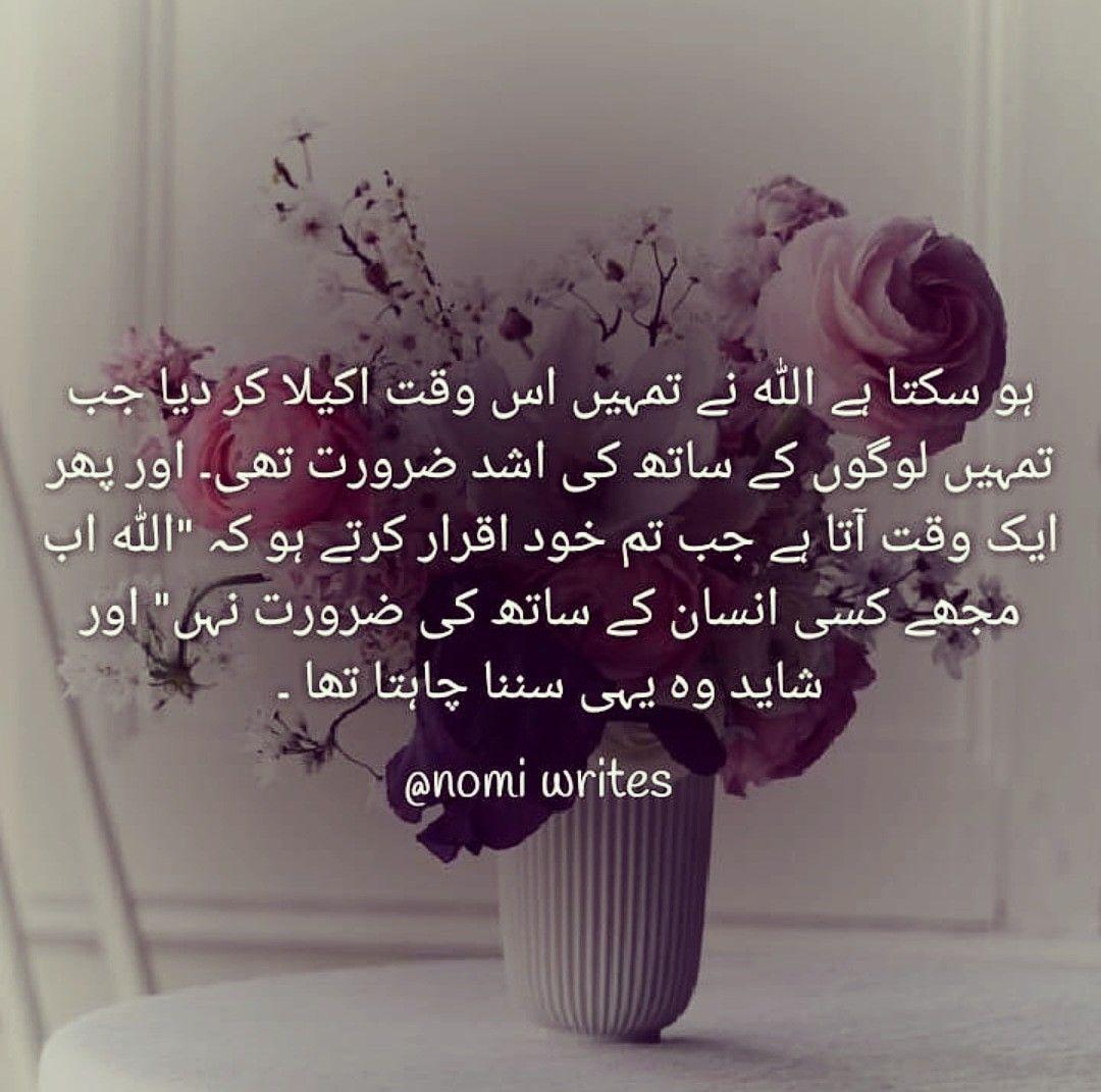 Allah loves you.. ♥ Allah loves you, Allah love, Urdu quotes