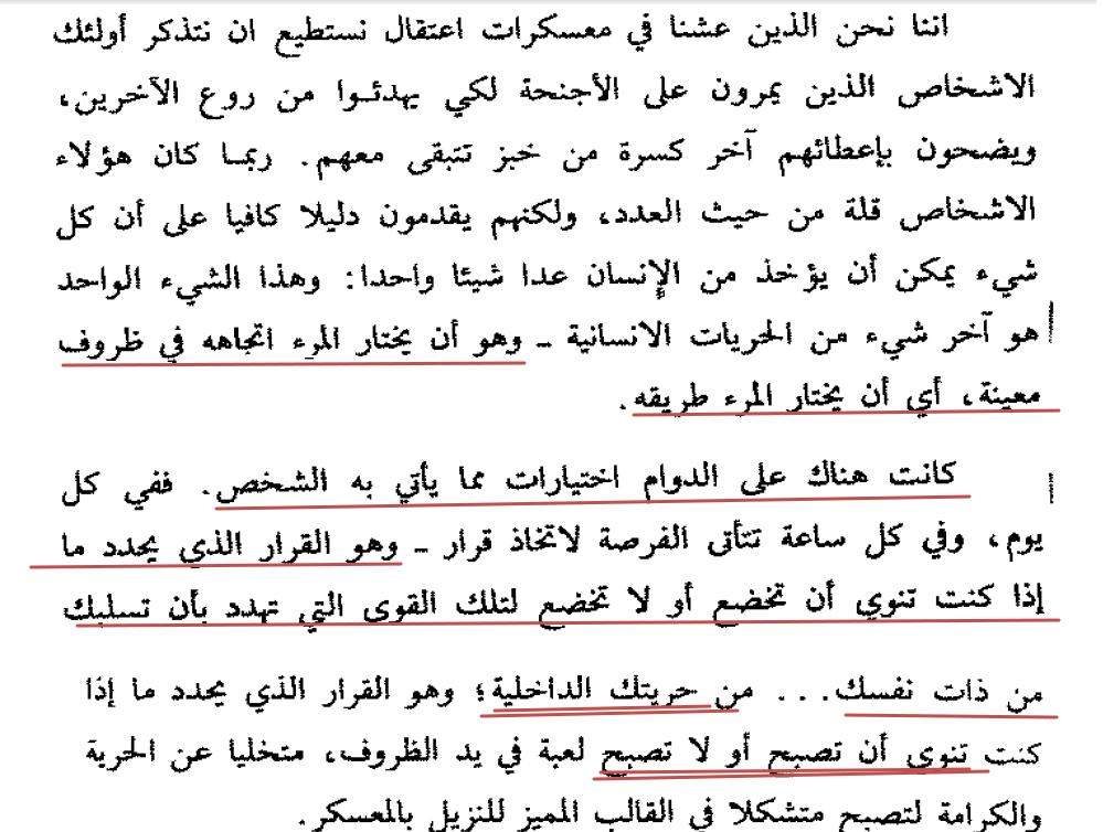 الانسان يبحث عن المعنى فيكتور فرانكل 3 3 Arabic Quotes Quotes My Books