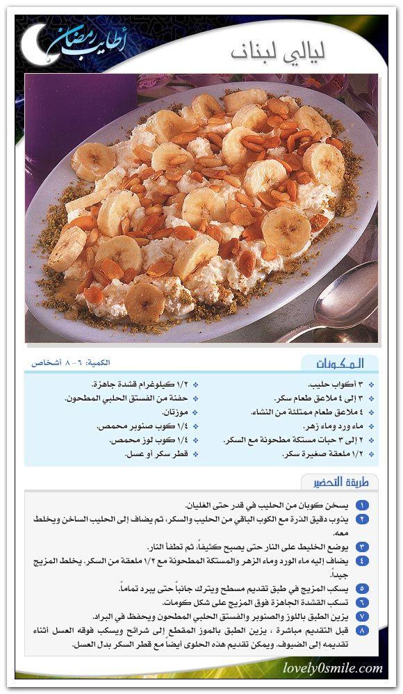 مفاجاة على ابواب رمضان كتاب وعلى رزقك أفطرت منتدى فتكات Cooking Recipes Desserts Ramadan Desserts Food Recipies