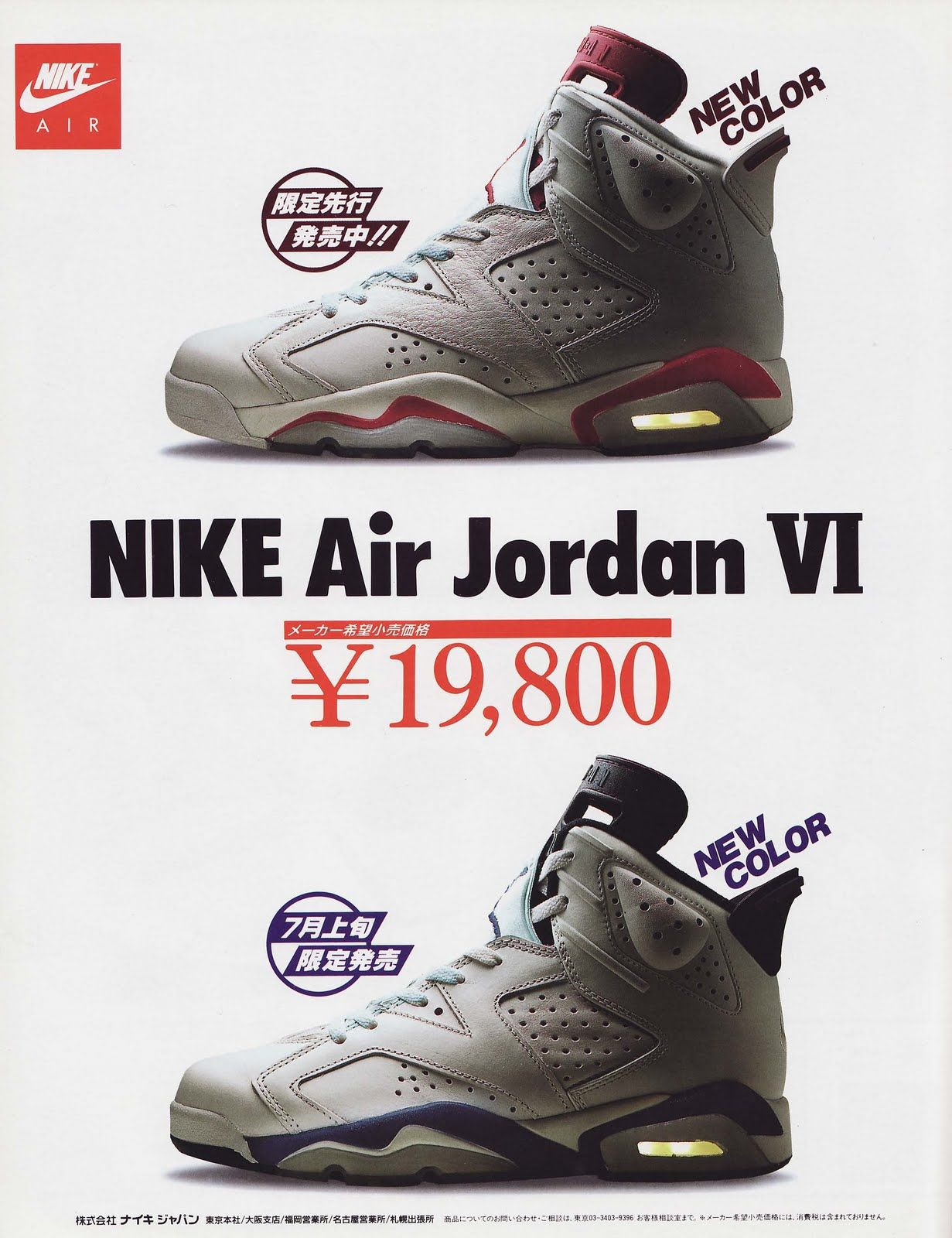 late 90s jordan print ad - Google Search