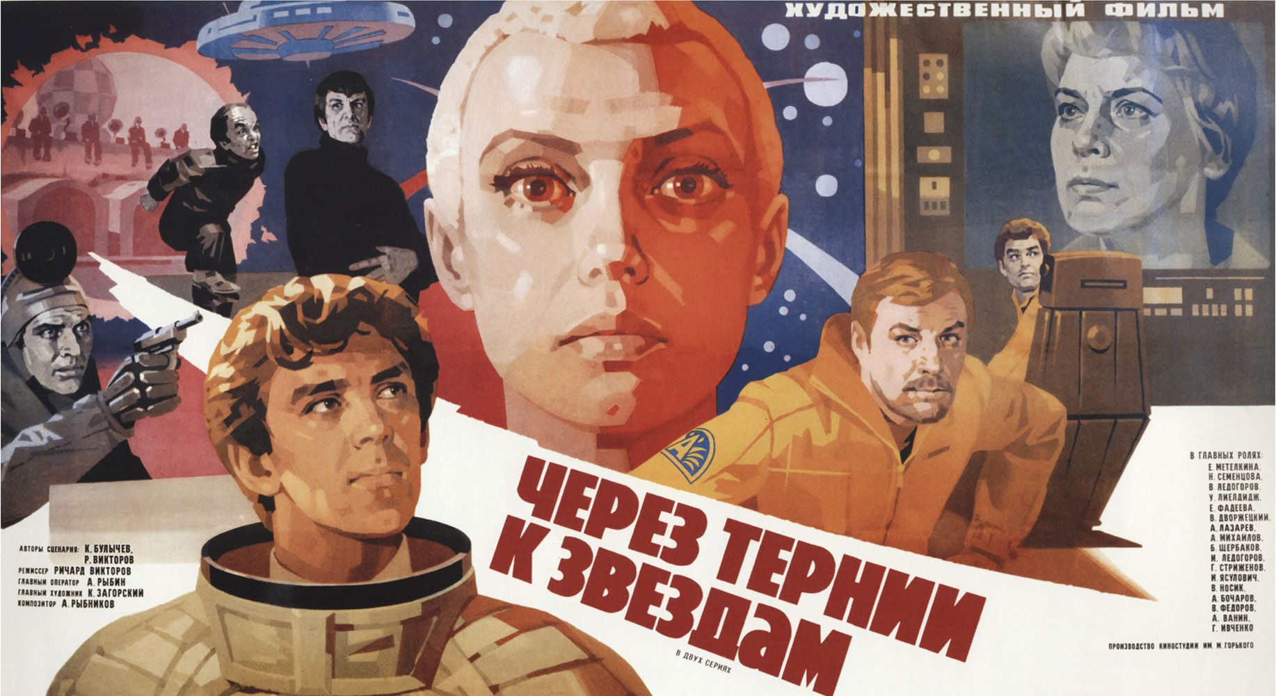 Image result for Ad Astra foreign poster