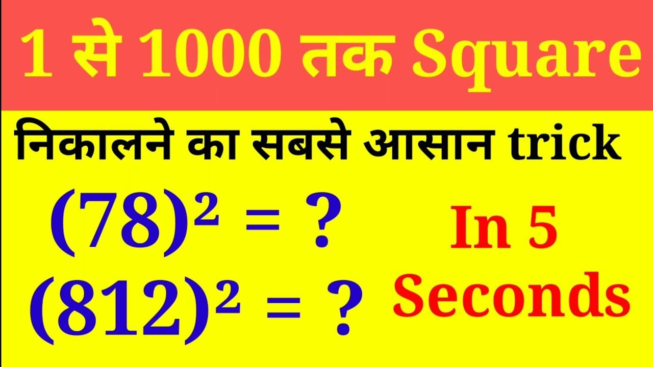 1 1000 Square In 5 Seconds Best Square Trick Vedic Maths Trick How To Find Square Of Any Number Youtube Math Tricks Math Math Work [ 720 x 1280 Pixel ]