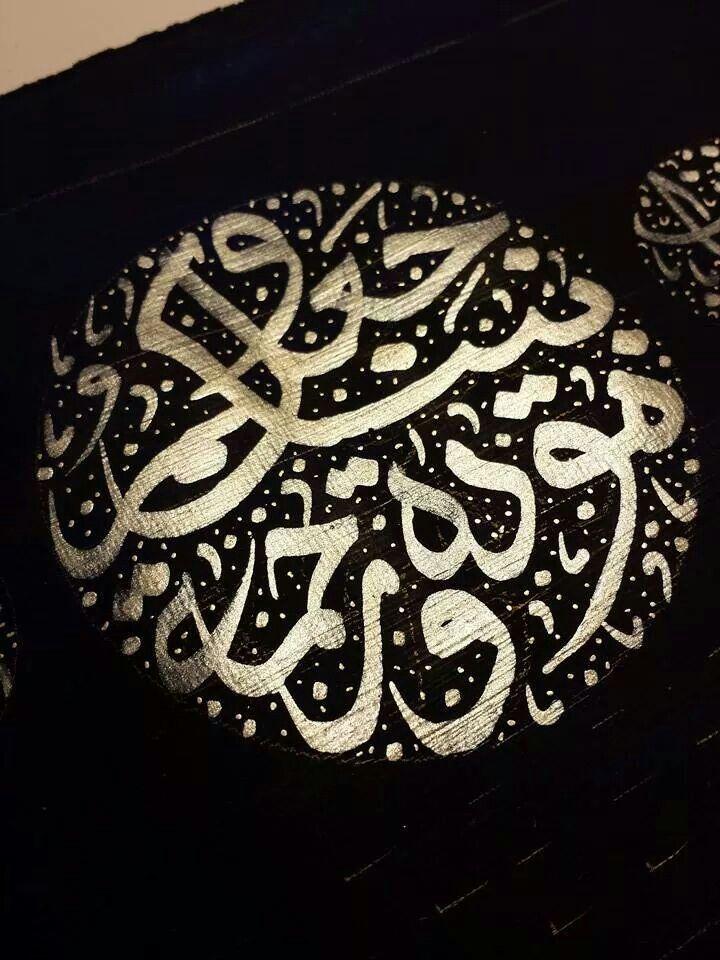 Arabic Calligraphy Tezhip Islam Hat Sanati Sanat