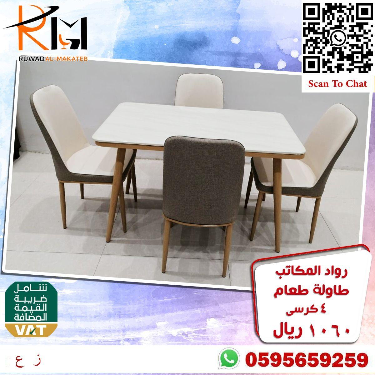 طاولة طعام ٤ اشخاص In 2021 Home Decor Dining Chairs Dining Table