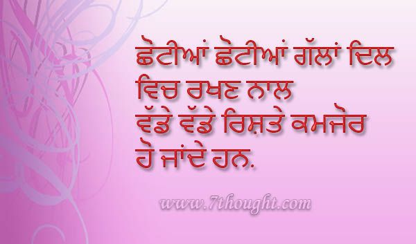 Motivationali Punjabi Thoughts | Thought Of The Day | Pinterest ...