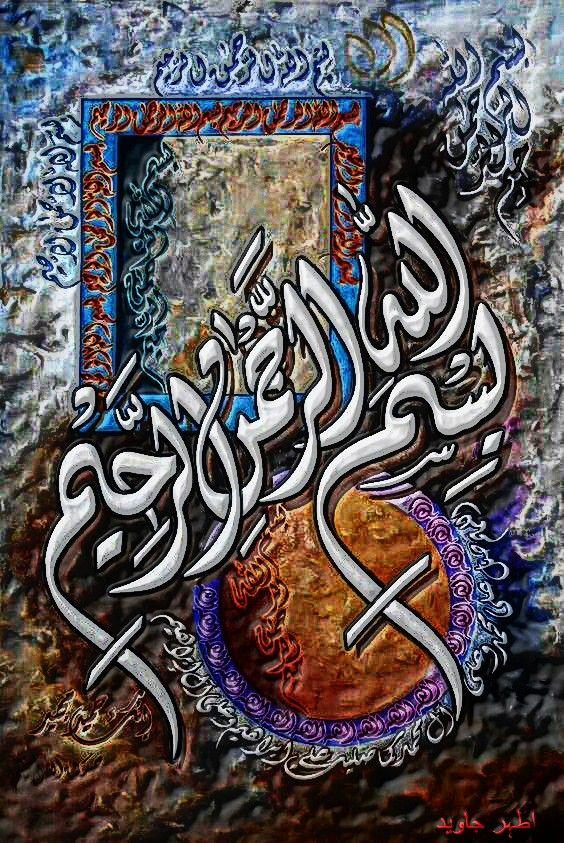 Bismillah Seni islamis, Seni kontemporer, Seni kaligrafi
