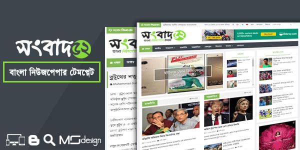 Bangla Newspaper Blogger Templates Songbad52 Professional Bangla