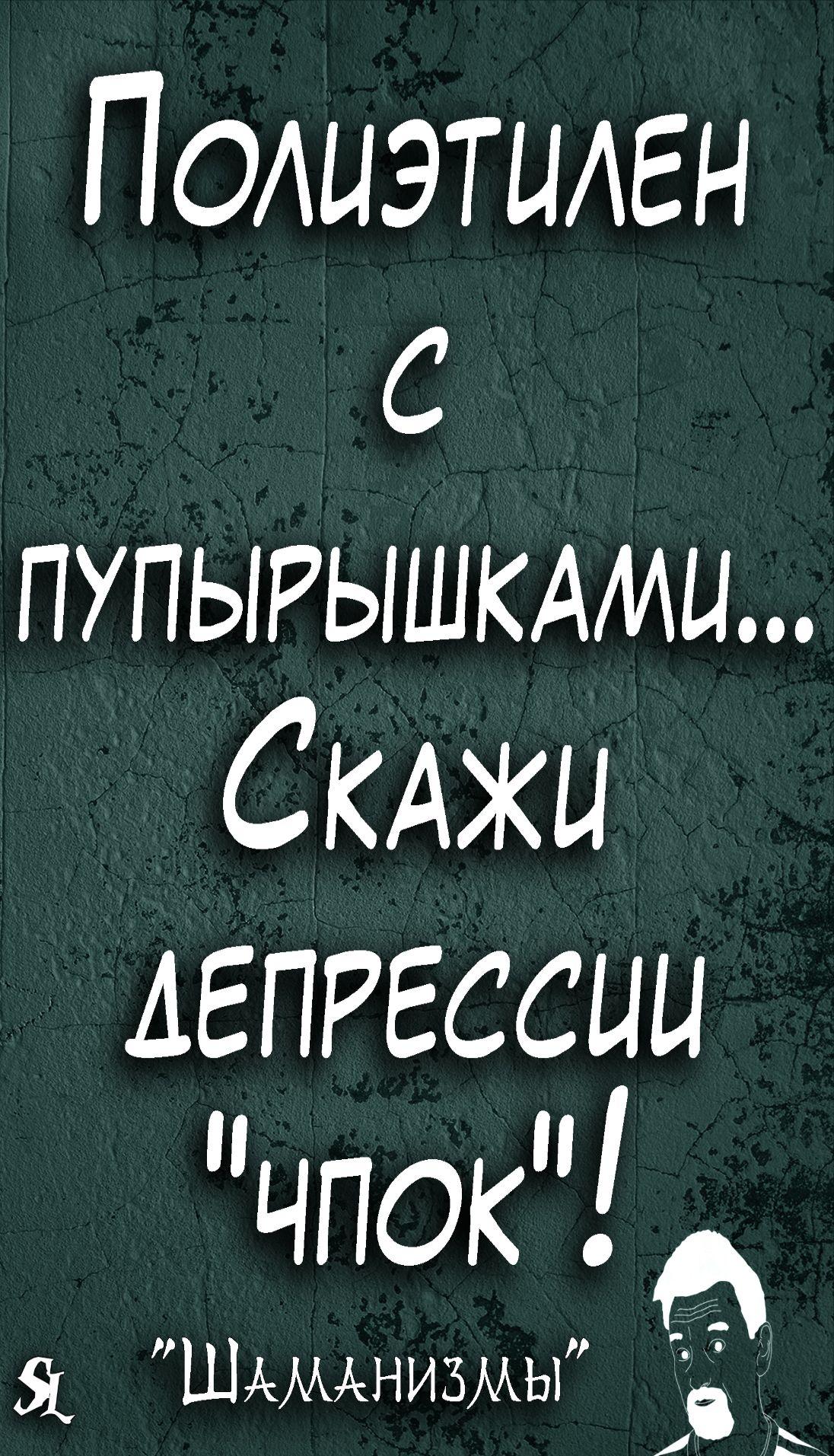Shamanizmy Shutki Prikol Yumor Jokes Funny Humor Memes Shaman Ledentsov Sl Shaman Ledentsov Quotations Jokes Humor