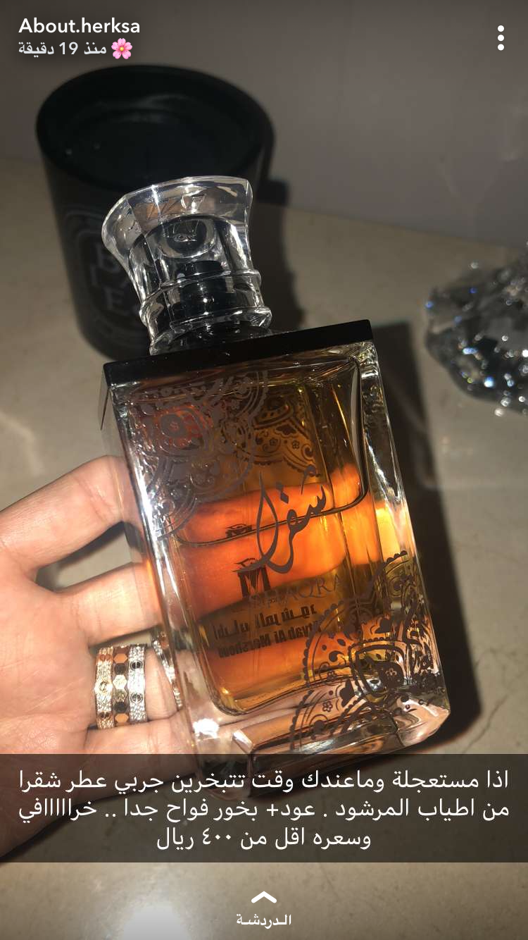 Pin By Najla Ya On عطور Perfume Beauty Mistakes Skin Care Secrets