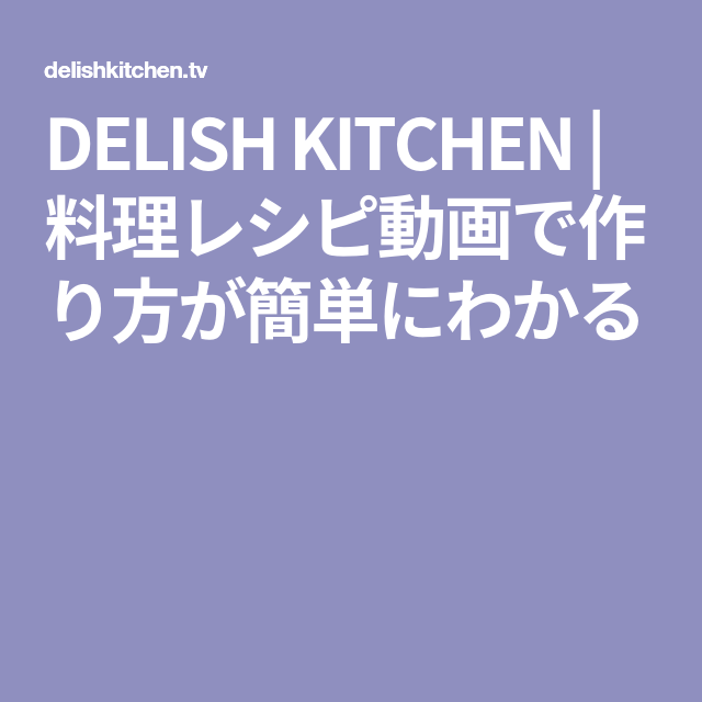 DELISH KITCHEN   料理レシピ動画で作り方が簡単にわかる