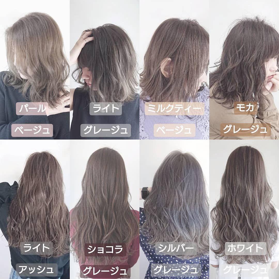 河原一平さんはinstagramを利用しています 人気のグレージュ ベージュ系カラー 画像は保存して カウンセリングでお使い下さいね カラーはベース作りがとても大事です 是非ベース作りからお任せ下さいね Pretty Hair Color Hair Styles Hair