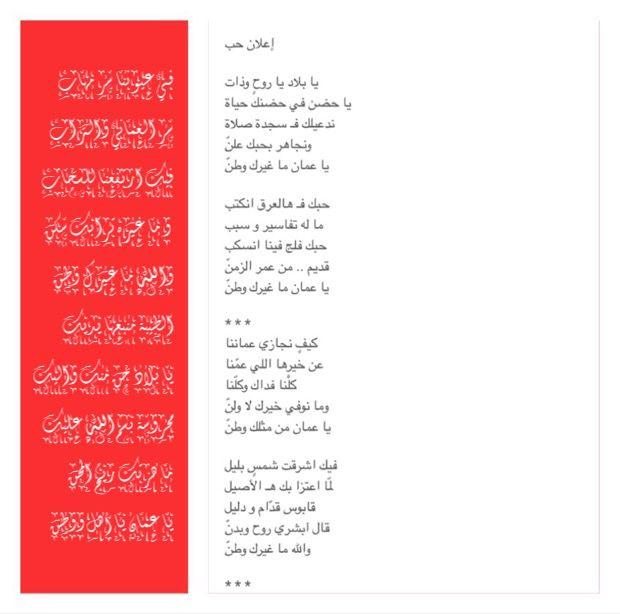 يا عمان ما غيرك وطن Bullet Journal Personalized Items Person