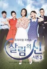 살림의 신 시즌3 – 9 회