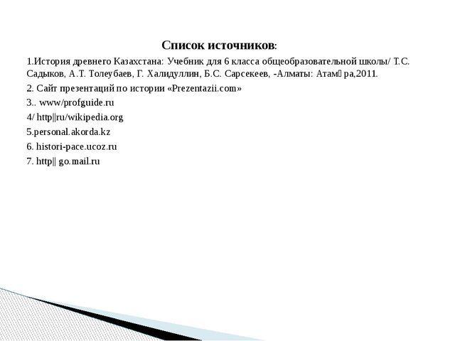 Простаков по истории древнего казахстана конспект за 6 класс