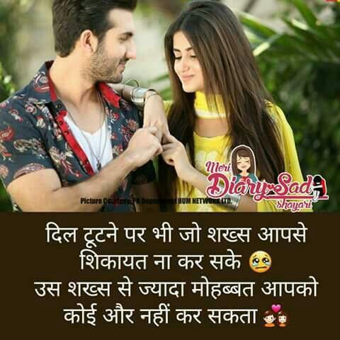 Pin By Shilpa Chavda On Shayri Couple Quotes Love Quotes In Hindi Romantic Shayari