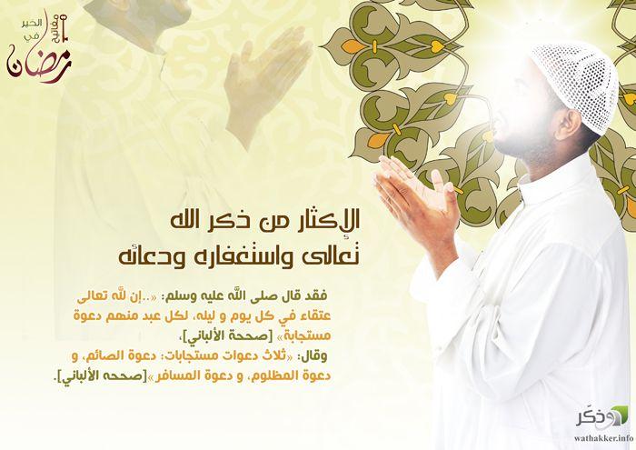 رمضان فرصة للإكثار من ذكر الله تعالى والاستغفار والدعاء Movie Posters Poster Movies