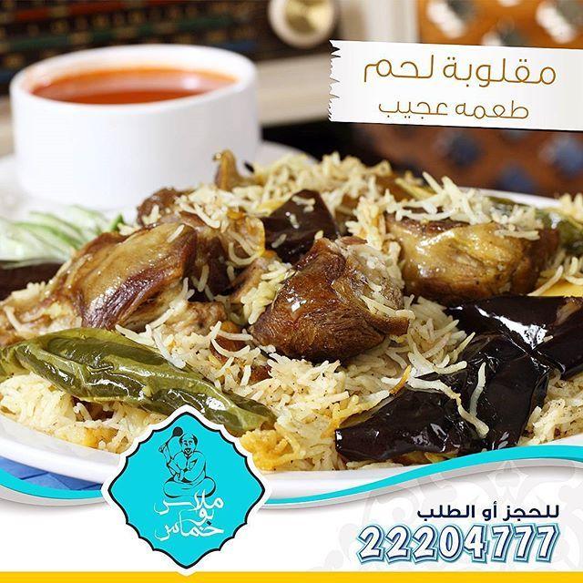 مقلوبة لحم للطلبات الخارجيه 22204777 Snapchat Malas Bo5mas خدمة البوفيهات 67770409 Malas Bo5mas مطبخ كويت ملاس الكويت Kuwait Food Food Food Menu