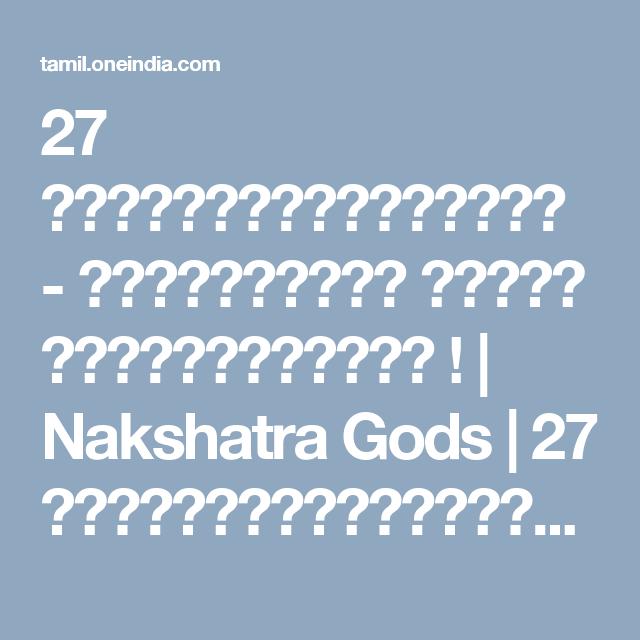 27 நட சத த ரங கள ம அத ர ஷ டம தர ம த ய வங கள ம Nakshatra Gods 27 நட சத த ரங கள ம அத ர ஷ டம தர ம த ய வங கள ம Tamil On Spritual God Astrology