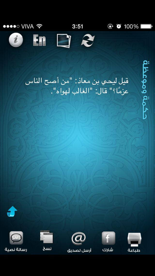 حكمة و موعظة Sms Lockscreen Lockscreen Screenshot