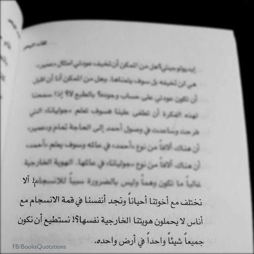 اقتباسات كتب لقاء البحر طيرة حيفا محمود السلمان Words Feelings Books