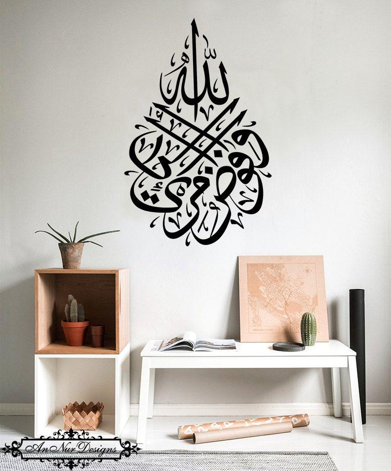Islamic Wall Art - Islamic Decals - Islamic Wall Decor ...