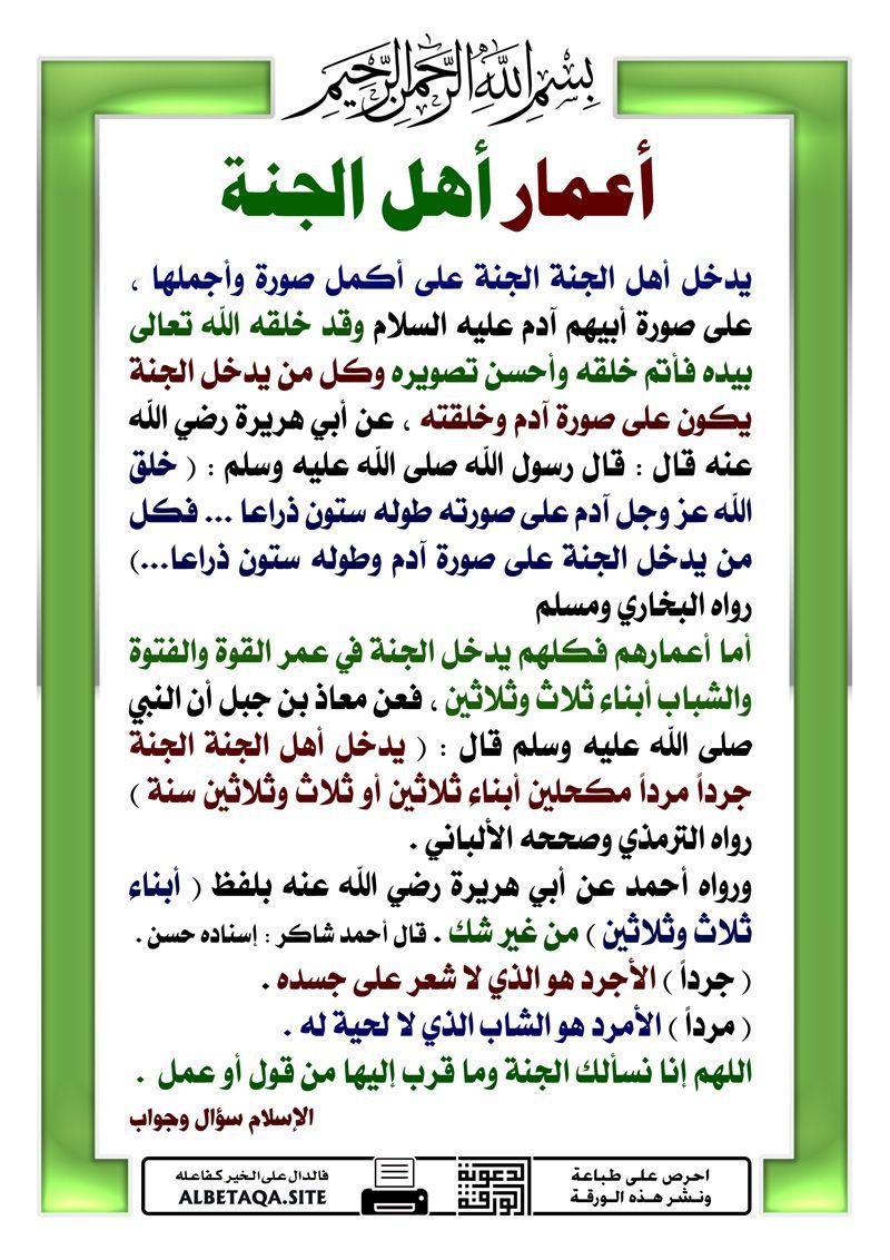احرص على إعادة تمرير هذه البطاقة لإخوانك فالدال على الخير كفاعله Islamic Teachings Islamic Quotes Wallpaper Islam Hadith