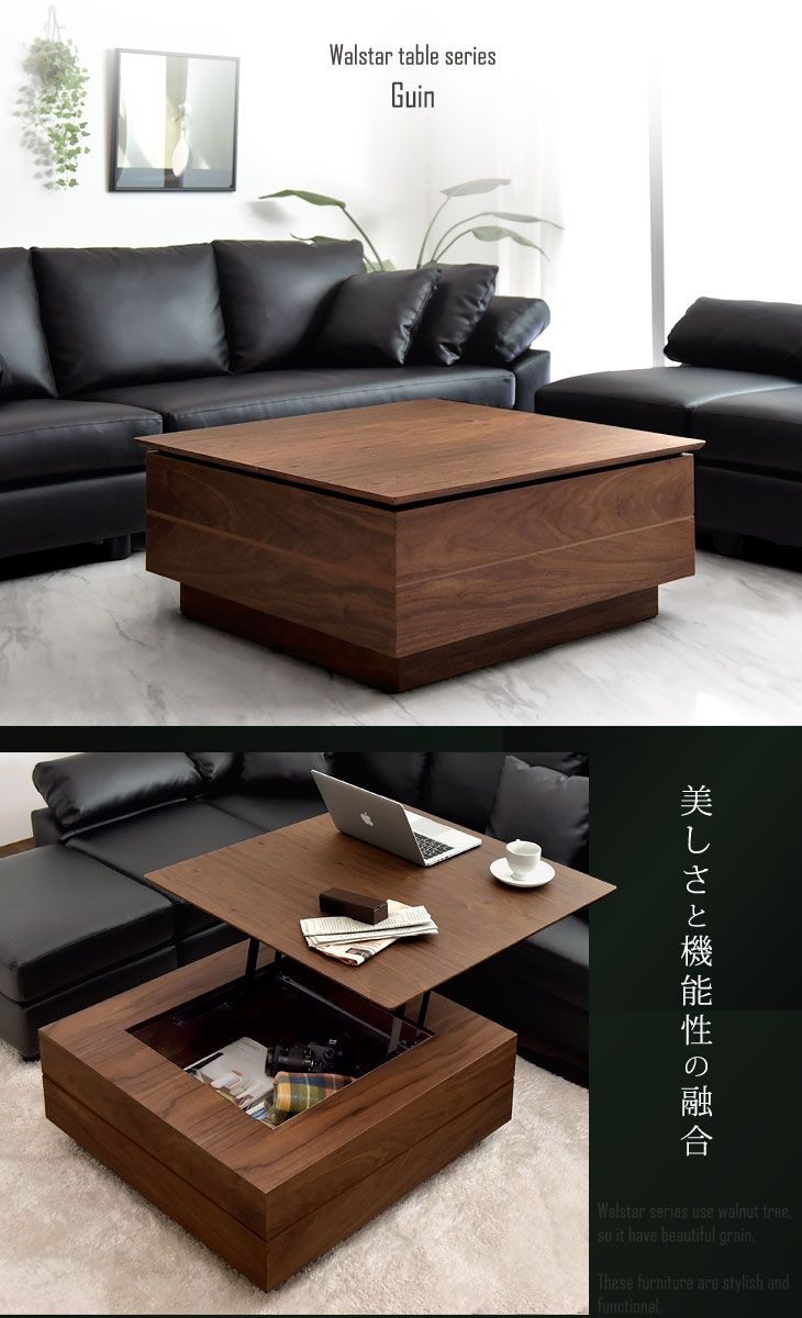 Storage G Rakuten Global Market Center Table Walnut Elevating Completed Lifting Tables Lift Iron Wooden Scandinavian Modern Cafe Living Room
