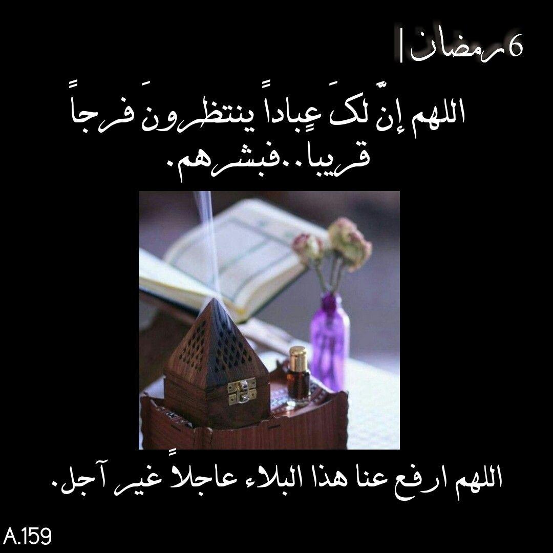 6 رمضان اللهم عجل هذا اليوم Lockscreen Lockscreen Screenshot