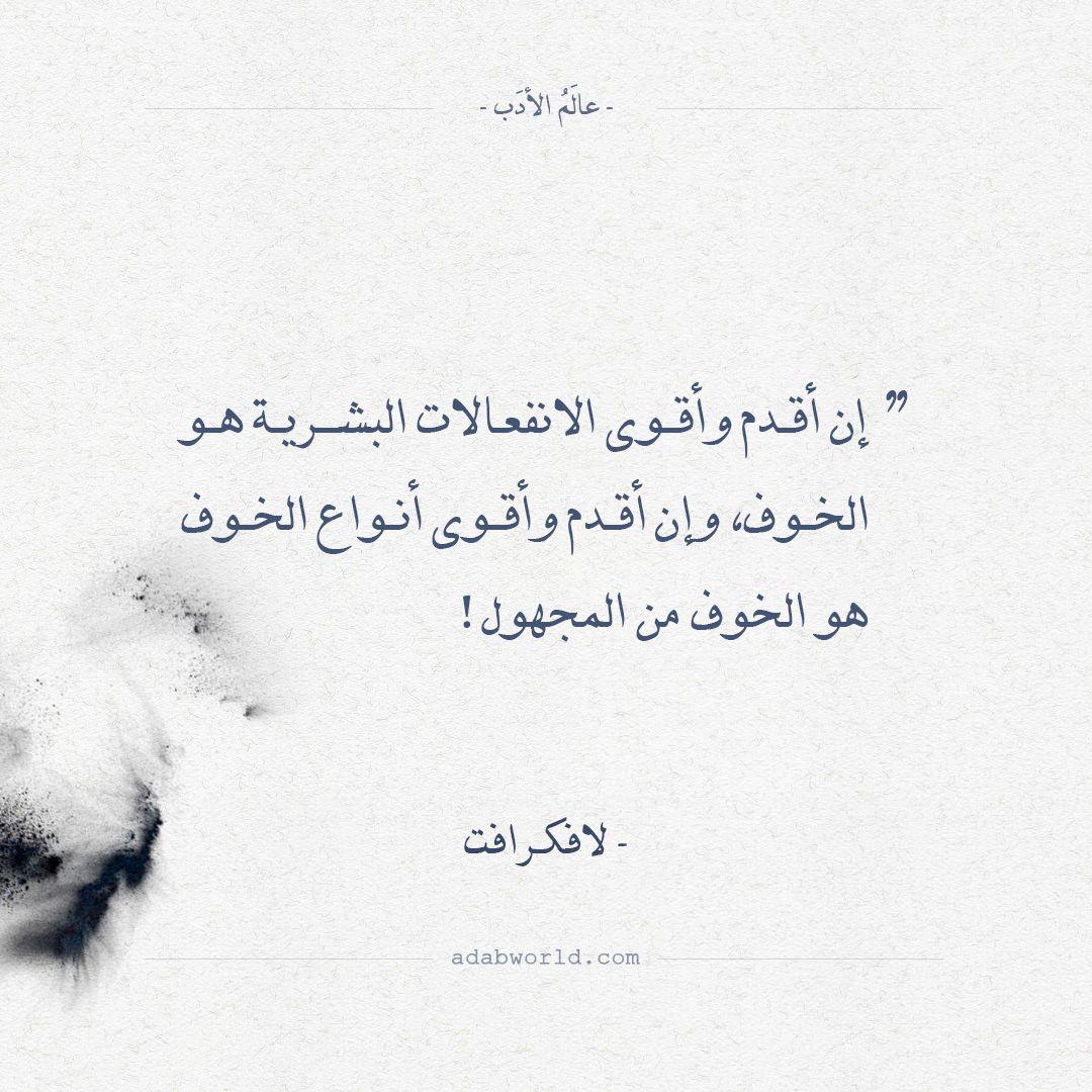 اقتباسات لافكرافت أقوى الانفعالات البشرية هو الخوف عالم الأدب Arabic Poetry Words Quotes Quotes
