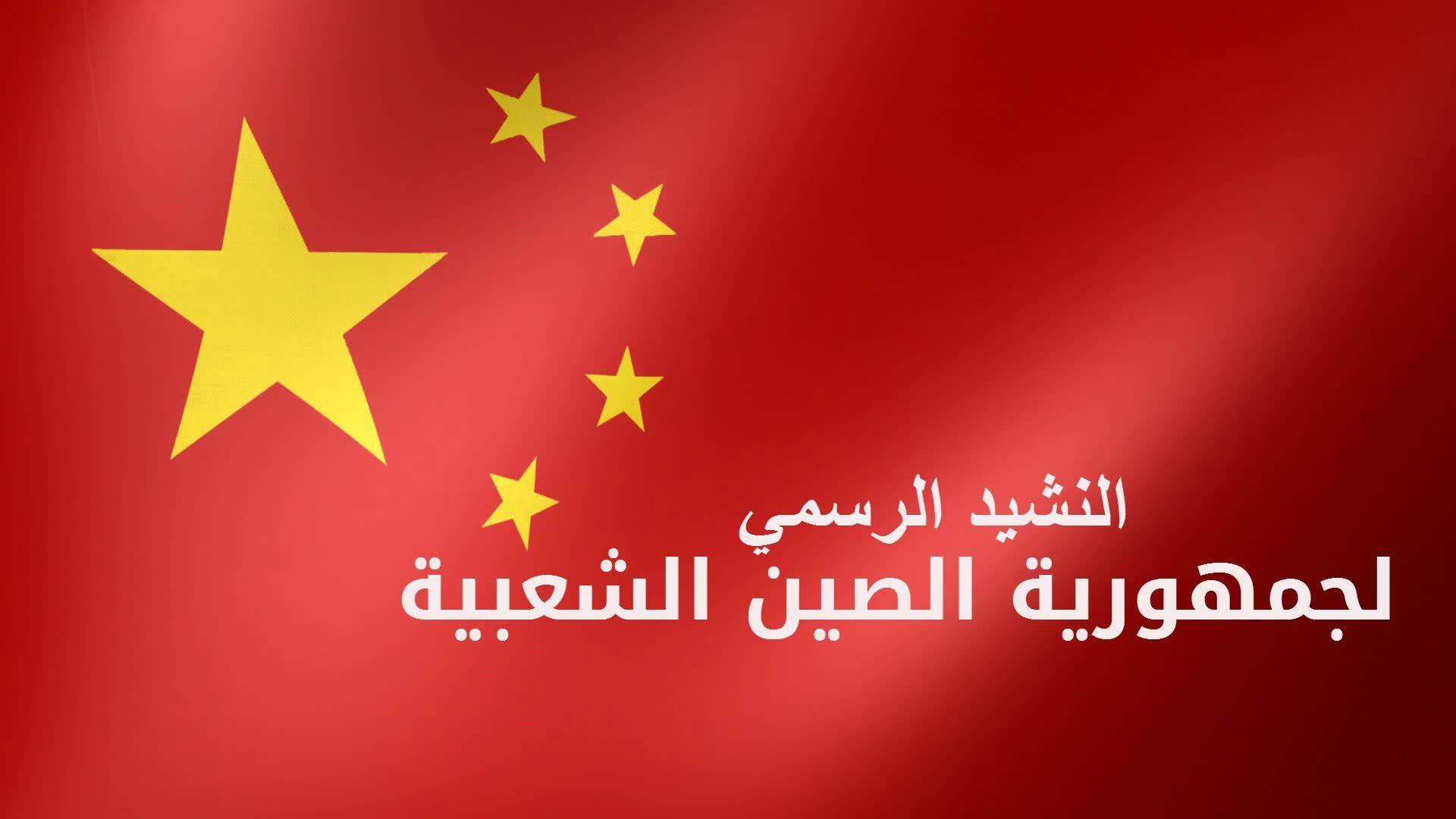 تعرف على الصين | النشيد الرسمي لجمهورية الصين الشعبية https://www.youtube.com/user/NIZARKHADHRI/videos
