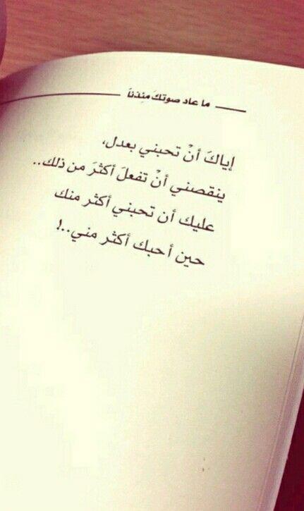 تحبني اكثر منك Quotations Romantic Quotes Words