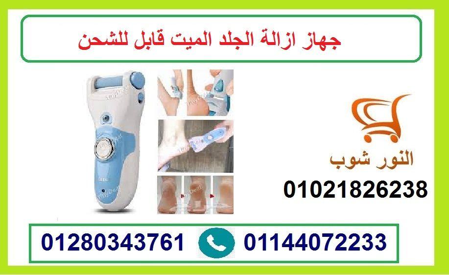 جهاز ازالة الجلد الميت قابل للشحن Personal Care Person Care