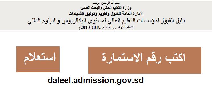 نتائج القبول للجامعات السودانية 2019 2020 موقع وزارة التعليم العالي