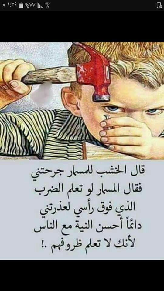لكنهم لم يحسنوا النية Funny Arabic Quotes Life Lesson Quotes Arabic Love Quotes