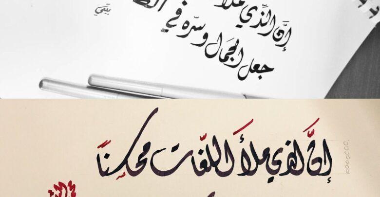 مدح اللغة العربية اقتباسات ك تبت في حب لغة الضاد Calligraphy Arabic Calligraphy